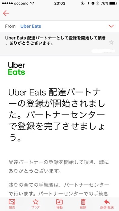 Uber Eats Web登録完了メール