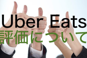 Uber Eats 評価