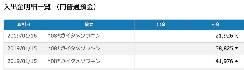 新生銀行 振り込み画面 1月16日