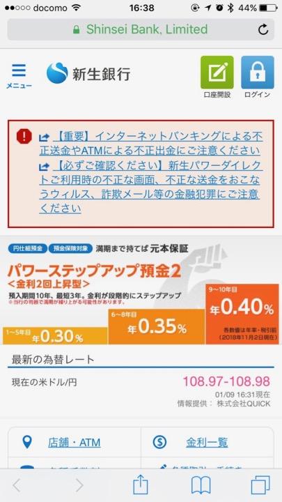新生銀行 ログイン画面