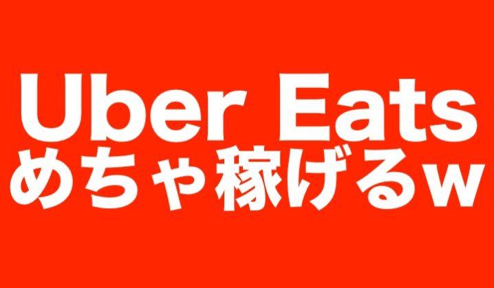 Uber Eats めちゃ稼げる