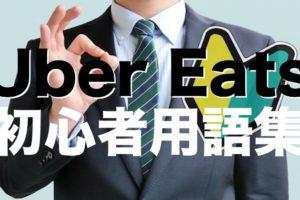 ウーバーイーツ 初心者用語集