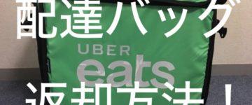 Uber Eats(ウーバーイーツ)配達バッグの返却方法!デポジットは返金される?