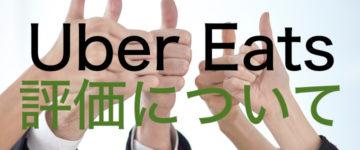 Uber Eats(ウーバーイーツ)配達パートナーの評価、グッドを上げる5つの方法!