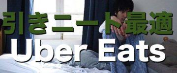引きこもりニートにUber Eats(ウーバーイーツ)は社会復帰に最適の仕事!